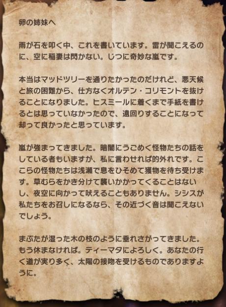 オリーンラからの手紙