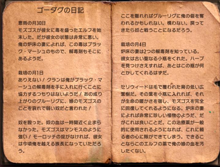 ゴーダグの日記