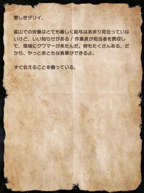 未完の手紙